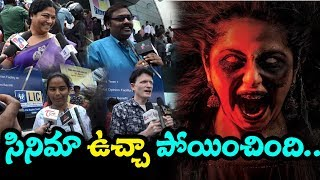 Raju Gari Gadhi 3 Movie Public Talk | Raju Gari Gadhi 3 Public Talk | Raju Gari Gadhi 3 Movie Review