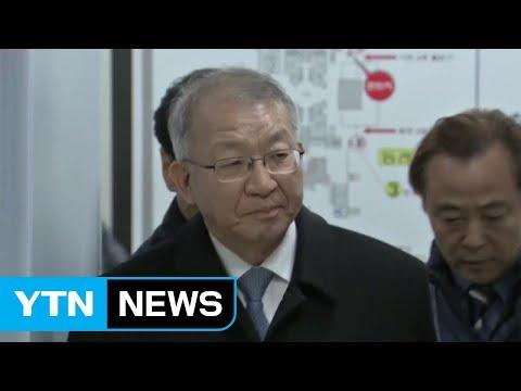 [속보] '사법농단 정점' 양승태 구속영장 발부 / YTN