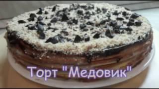 Всегда вкусно - Торт Медовый (26)