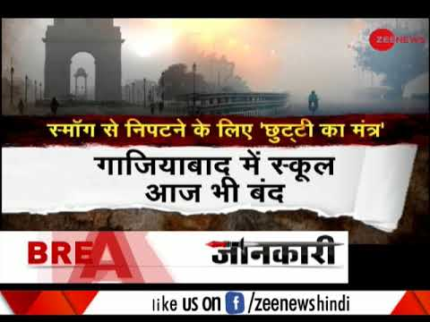 Delhi pollution: Will ODD EVEN return? Decision expected today |ऑड ईवन की वापसी पर फैसला आज