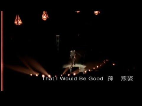 孫燕姿 Sun Yan-Zi - That I Would Be Good (華納 official 官方完整版MV)