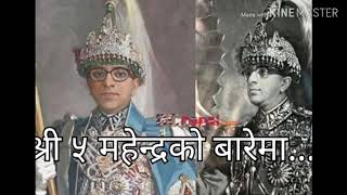 स्व.श्री ५ महेन्द्र....Nationalist king Mahendra B.B.Shah Dev
