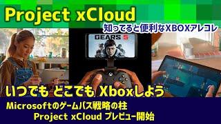 【Project xCloud プレビュー開始】知ってると便利なXBOXアレコレ【いつでも どこでも Xboxしよう】