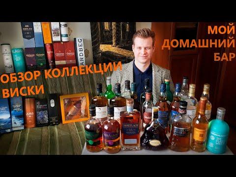 Обзор моей коллекции виски / Review Of My Whiskey Collection.