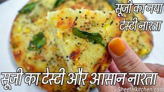 बहुत कम तेल का क्रिस्पी सूजी का नया आसान नाश्ता जिसे आप रोज़ बनाके खाएंगे Suji Nashta | Rava nashta