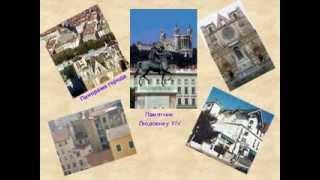 Франция(Франция — Презентация http://www.letatohota.ru 1. Французские города. Особенности и достопримечательности. 2. Лилль..., 2013-10-07T08:55:39.000Z)