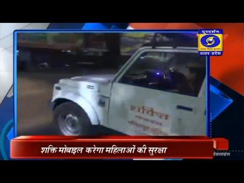 शक्ति मोबाइल करेगा महिलाओं की सुरक्षा ।। Hindi Samachar , 10:00 AM , 05.12.19