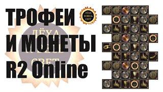 Трофеи и монеты R2 Online (Калькулятор трофеев)   R2 Online Trophies and Coins (Trophy Calculator)