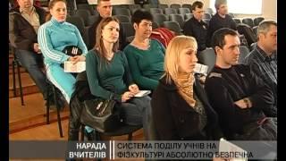 Як правильно проводити уроки фізкультури радилися вчителі Івано-Франківська