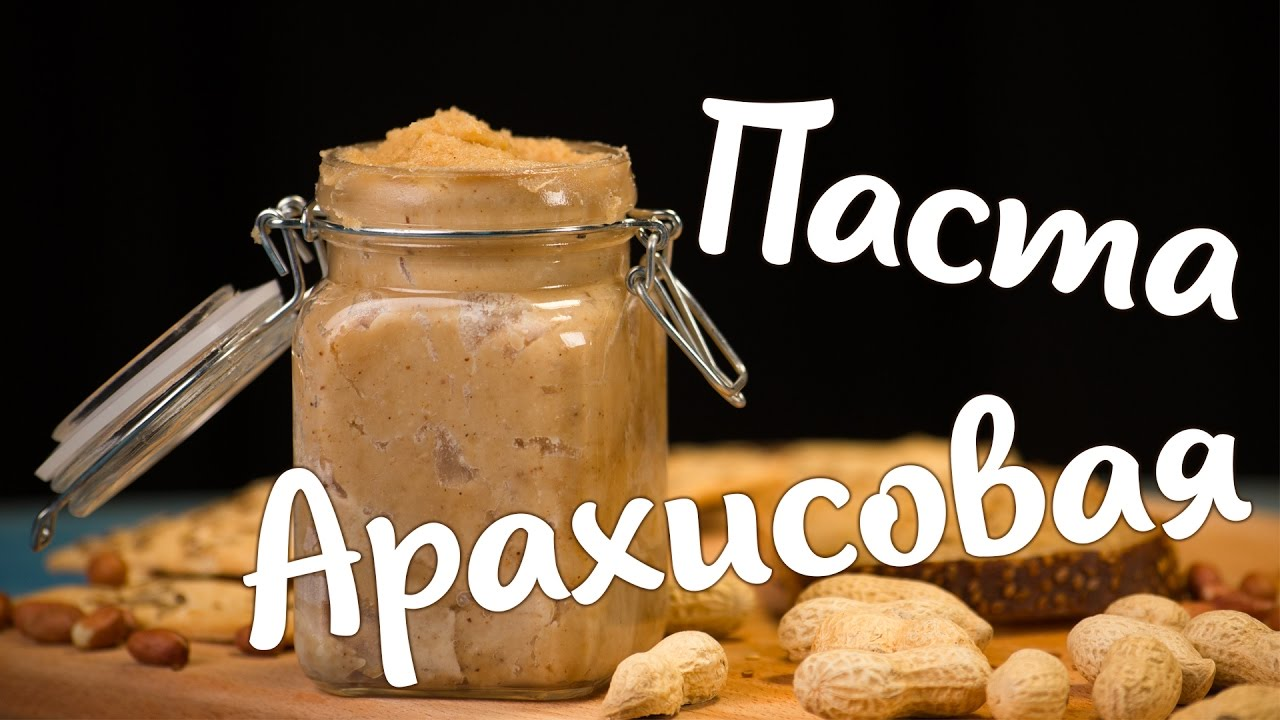 Арахисовая паста. Два рецепта! Протеин. | КОКОС