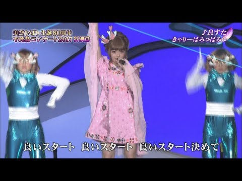 Kyary Pamyu Pamyu in Tokyo Dome (BS complete Ver.) [2017.04.05(Wed)]