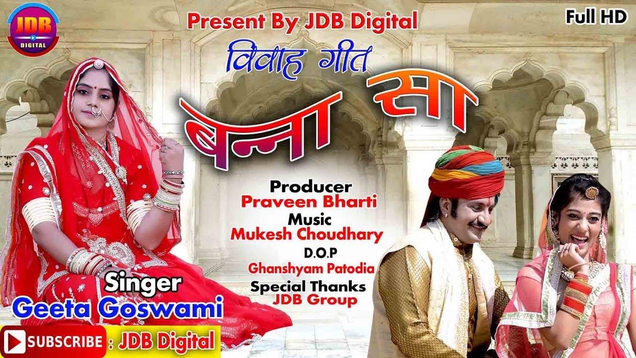 बन्ना सा || गीता गोस्वामी ने गाया सबसे अलग विवाह गीत || राजस्थानी विवाह गीत ||