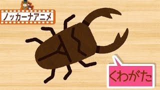 虫がいっぱい!★いないいないばぁっ★子供向けアニメ★赤ちゃん笑う、喜ぶ、泣きやむ Insect videos for kids thumbnail