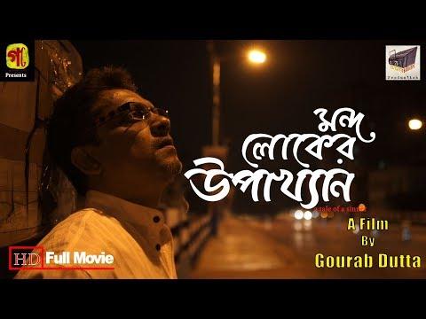 Mondo Loker Upakhyan Bengali Short Film Shamik Sinha IMon Gourab Dutta Amar Biscope