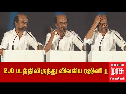 Rajini Speech At 2.0 Trailer Launch