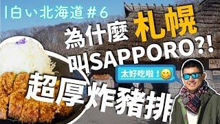 今天從道南要開車前往札幌,經過了白老和千歲首先是「白老」,這裡最著...