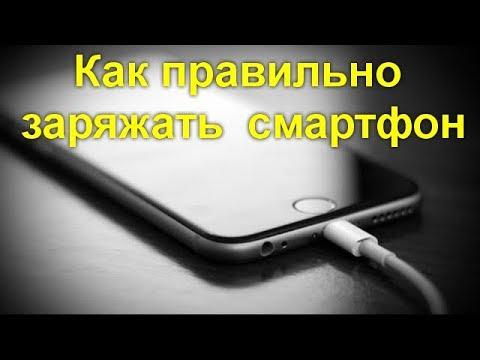 Как правильно заряжать смартфон: советы специалистов