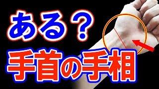 【驚愕】意外と知らない手首の手相5選!今すぐ確認!