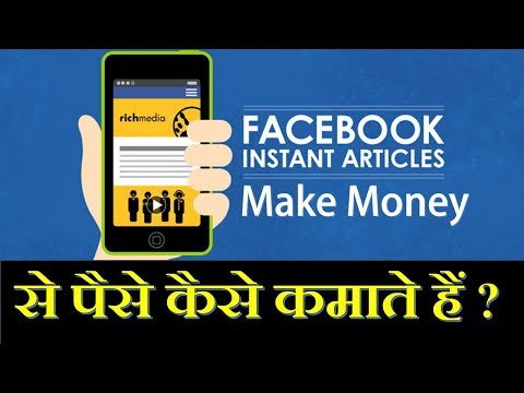 Facebook Instant Articles Set-Up & Monetization Guide | Hindi