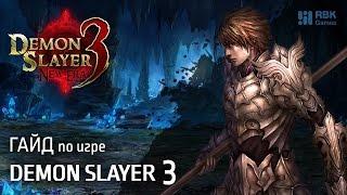 Гайд по Demon Slayer 3 - Первое продвижение
