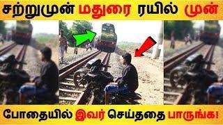 சற்றுமுன் மதுரை  ரயில்  முன் போதையில் இவர் செய்ததை பாருங்க! | Tamil News | Tamil Seithigal
