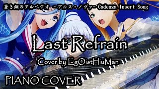 Last Refrain - Aoki Hagane no ArpeggioArs Nova Cadenza (蒼き鋼のアルペジオ) Insert song Piano Improvisation