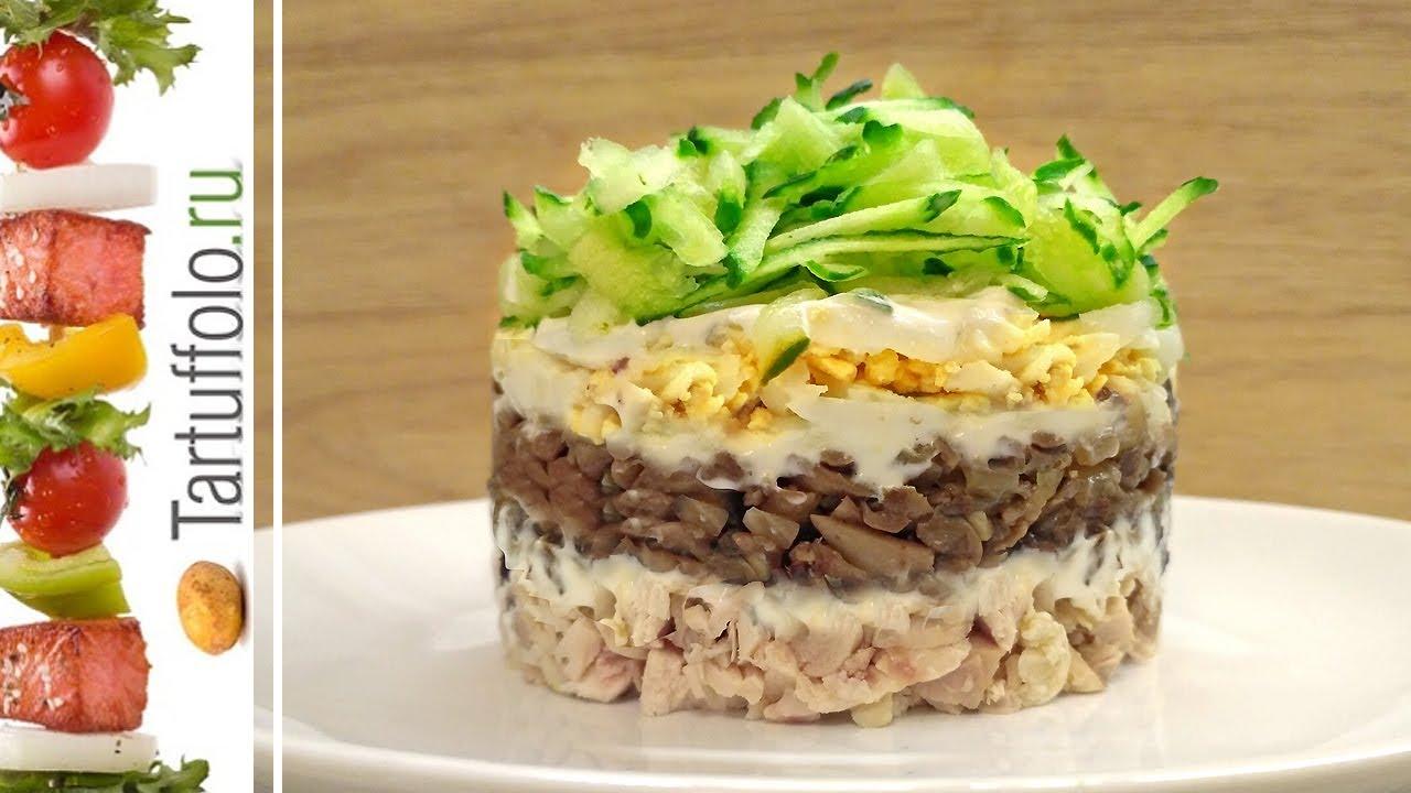 Необычный праздничный салат с курицей и грибами. Простой ...