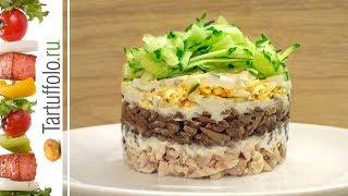 Необычный праздничный салат с курицей и грибами. Простой рецепт.