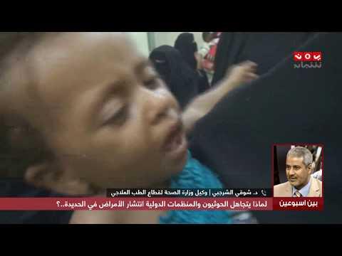 لماذا يتجاهل الحوثيون والمنظمات الدولية انتشار الأمراض في الحديدة ..؟  | بين اسبوعين