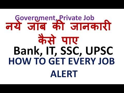How To Get New Every Job Alert? Kaise Paaye Nye Job ki Jaankari Hindi Me Government and Private Job
