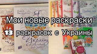 Мои новые раскраски-антистресс// 13 новых раскрасок с Украины