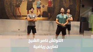 الكوتش ناصر الشيخ  - تمارين رياضية
