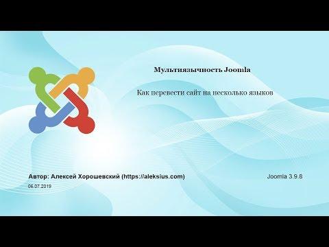 Перевод Joomla на несколько языков