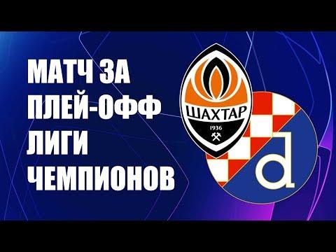 Лига чемпионов 2019 Шахтер - Динамо Загреб и анонс других матчей
