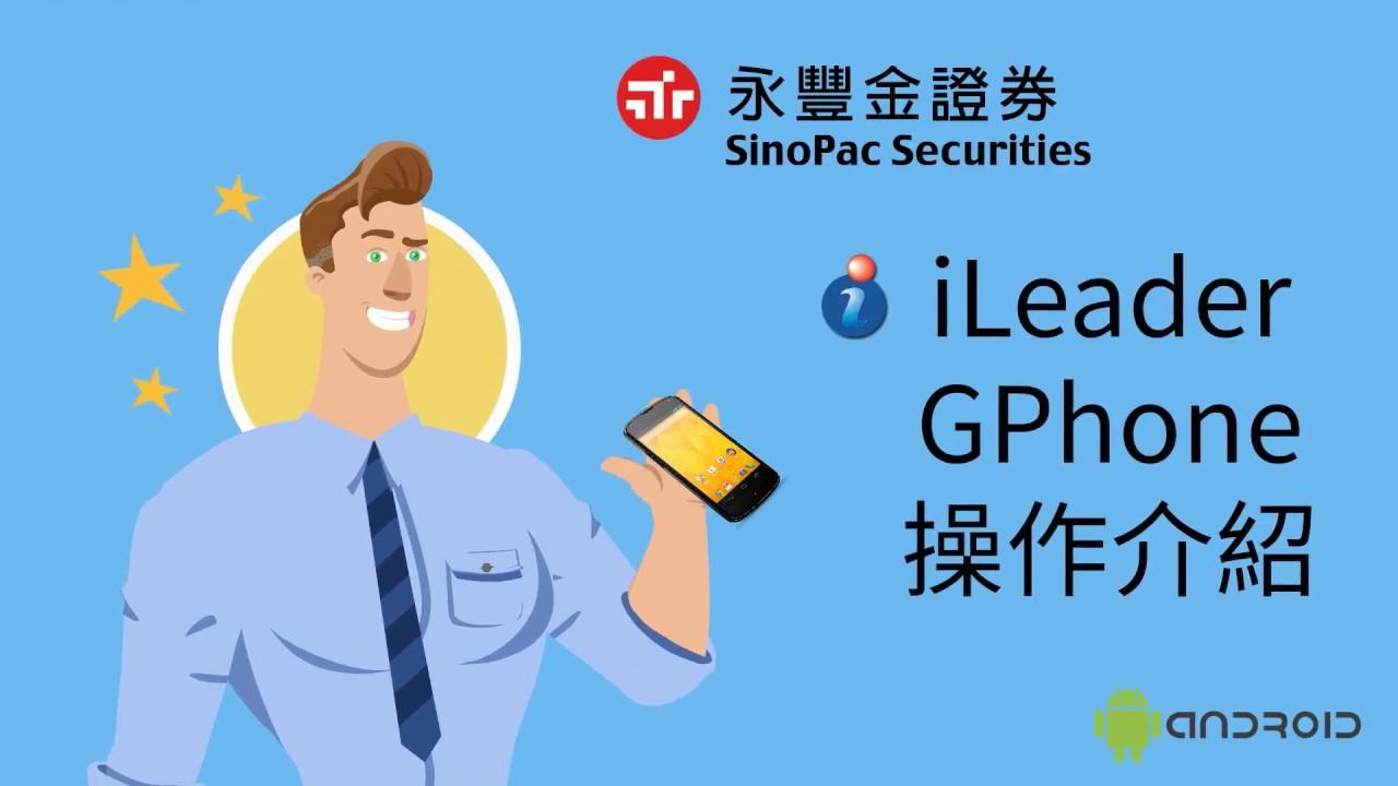 永豐金證券(i) iLeader GPhone(Android版) 功能介紹 - YouTube