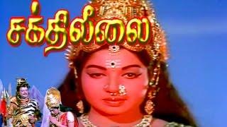 Sakthi Leelai | Gemini Ganeshan, Jayalalitha, K. B. Sundarambal | Tamil Full Movie HD