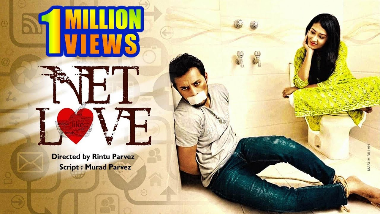 Net Love (নেট লাভ) |  Irfan Sajjad | Tasnia Farin | Bangla natok | housefull entertainment MyTub