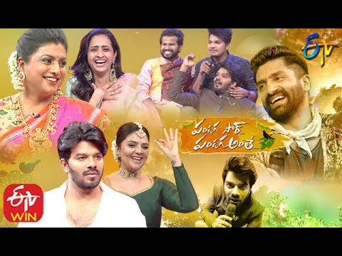 Pandaga Sir Pandaga Anthe|ETV Ugadi Spl Event 2020|Sudheer,Aadhi| 25th Mar 2020| Full Episode