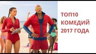 Комедии 2017 года ТОП
