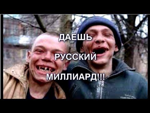 Лев Зэппелин ДАЕШЬ РУССКИЙ МИЛЛИАРД ! НАХ*Я? (+18)