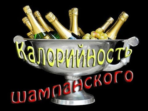 Калорийность шампанского на 100 грамм. Таблица.