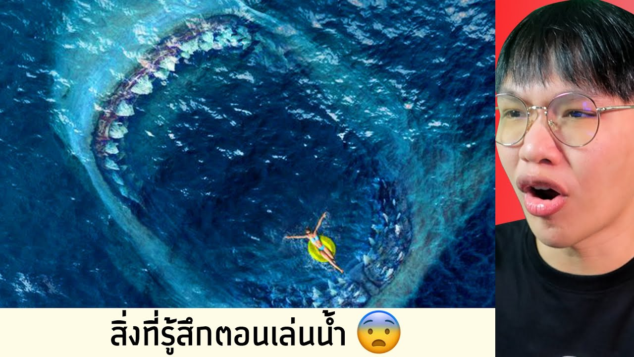 วิดีโอทดสอบความกลัวทะเล..😱🌊