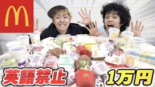【マック】英語禁止で1万円食べ切れるまで終われません!!