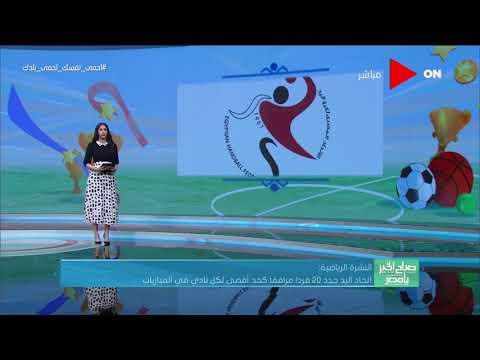 صباح الخير يا مصر - أخبار الرياضة.. منافسة بين الأهلي والزمالك على ضم -دونجا-  - 12:57-2020 / 7 / 30
