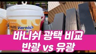 바니쉬 광택 비교 - 무광 / 반광 / 유광 varni…
