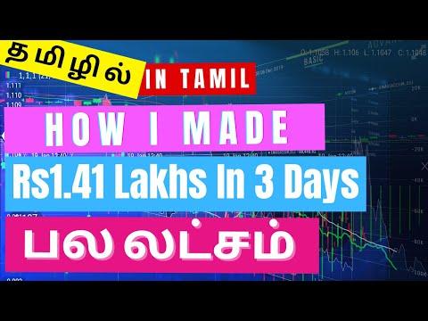 3 நாளில் Rs1.41 லட்சம் | Crypto Currency Investing | Tamil | ஆன்லைன் மூலம் பல லட்சம் சம்பாதிக்கலாம்