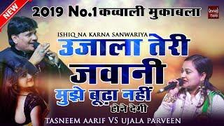 Qawwali muqabla - उजाला तेरी जवानी मुझे बूढ़ा नहीं होने देगी 2019 ishiq na karna sawariya item bomb teri jawani pls do leave your comme...