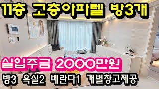 숭의동빌라 방3개 주거오피등기 적은입주금가능 심플아파텔…