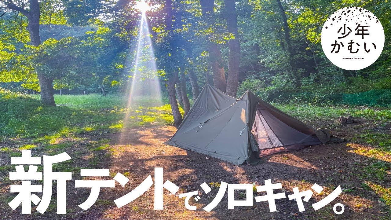 念願の新テントでソロキャンプ! BUNDOK(バンドック) ソロ ティピー 1 TC