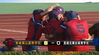 2017/11/23 14:05 かきどまり陸上競技場 長崎南山高校 vs 長崎北陽台高校.